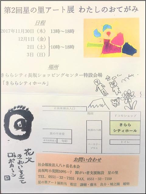 <イベント> 11/30(木)~12/3(日)星の里アート展 わたしのおてがみ