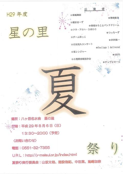 <イベント> 8/6(日) 星の里 夏祭り