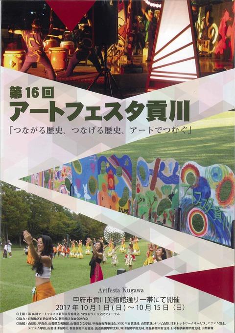 <イベント> アートフェスタ貢川「スローなアートと生活展」