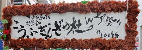 <イベント> 甲府夏祭り「七夕飾り」展示