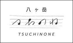 ban-tsuchinone