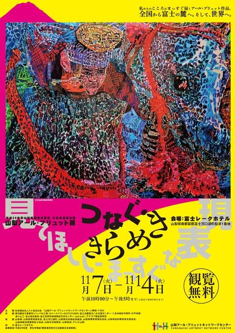 <イベント> 11/7(火)~14(火) 山梨アールブリュット展 つなぐ・きらめき 富士河口湖