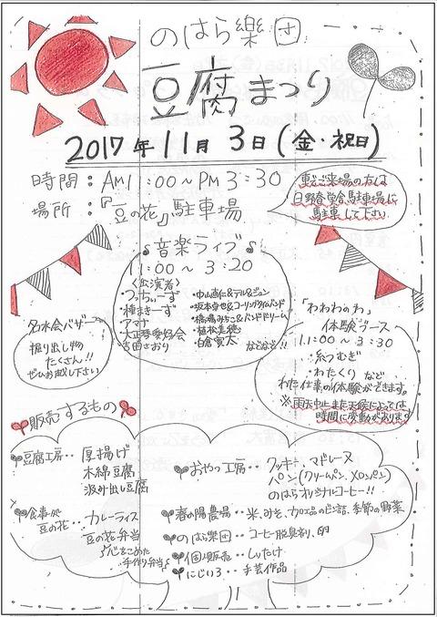 <イベント> 11/3(金) 豆腐まつり