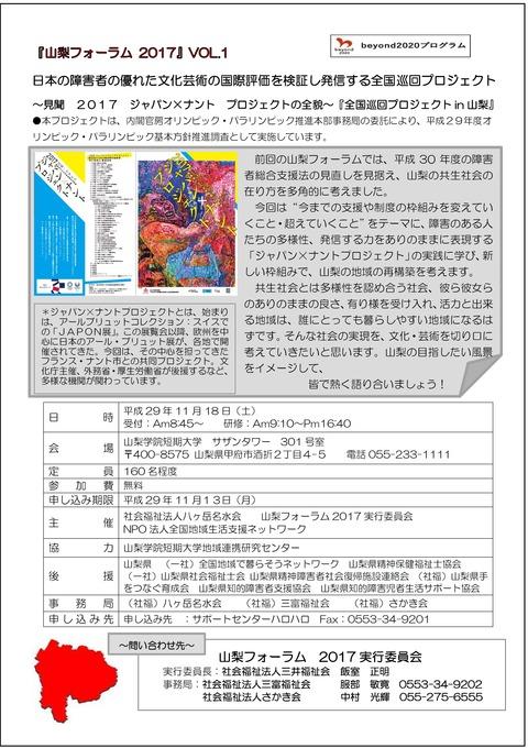 <イベント> 11/18(土)山梨フォーラム 2017 VOL.1