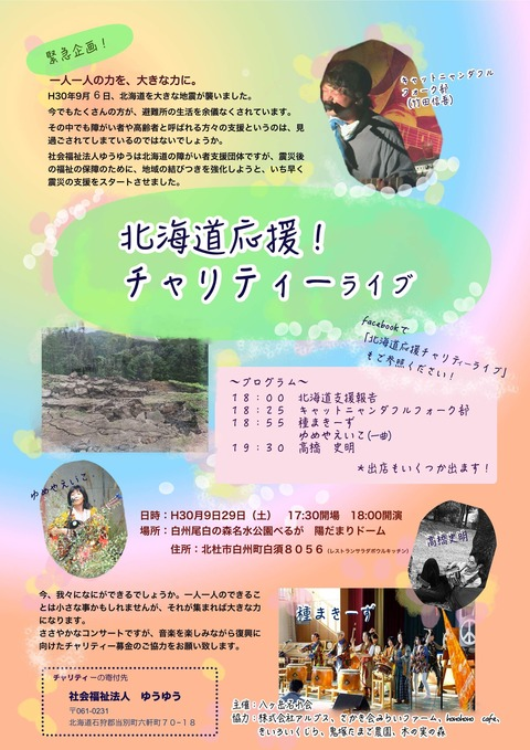 9月29日(土)緊急企画 北海道応援チャリティーライブ