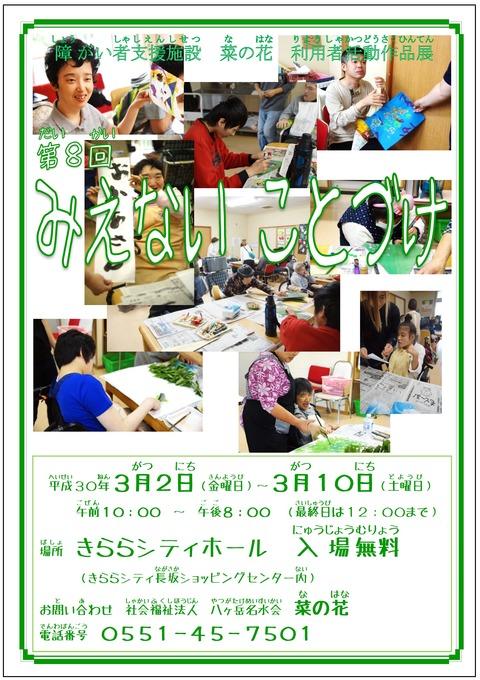 <イベント> 3/ 2(金)~10(土)菜の花 利用者活動作品展「みえない ことづけ」