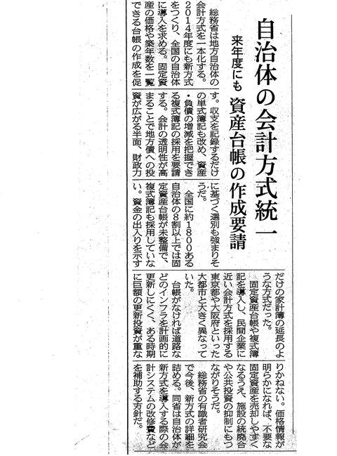 CCI20130717_00001
