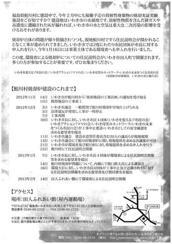 田人放射性廃棄物説明会2