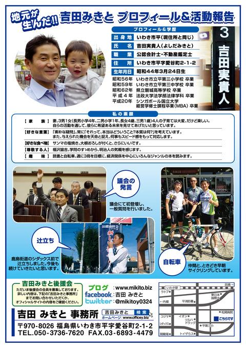 2013年吉田みきと街づくり通信1号ura_a4