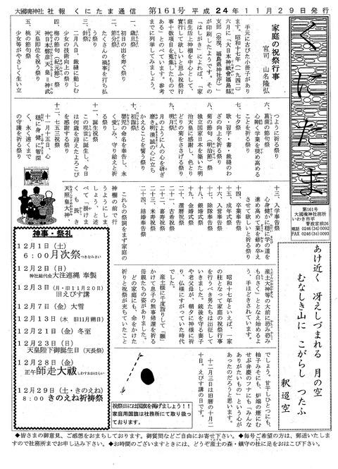 CCI20121208_00000