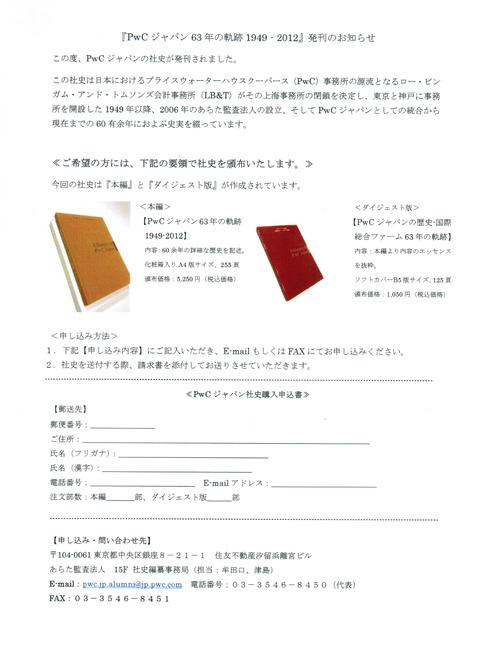 CCI20121112_00001