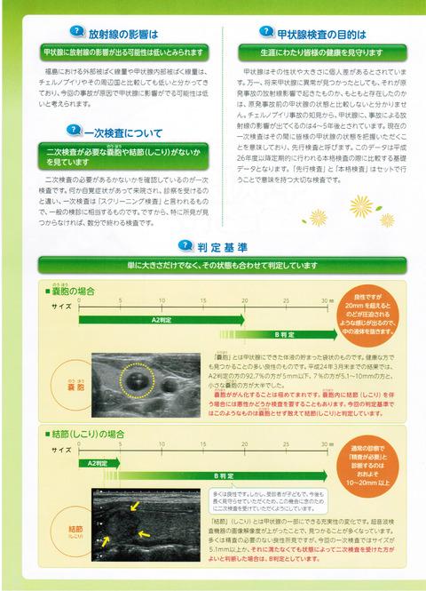 CCI20130127_00000
