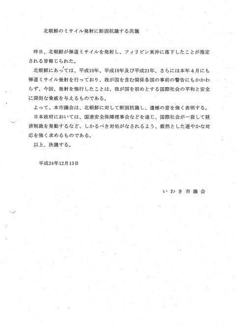 CCI20121214_00002