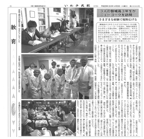 いわき民報_20130423