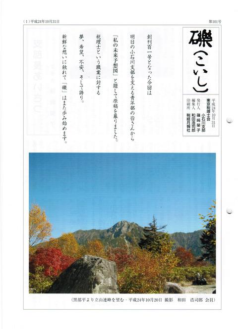 CCI20121225_00000