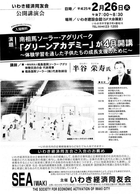CCF20130227_00000