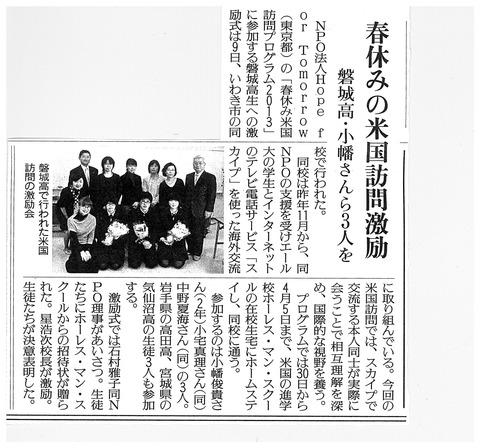福島民報20130309白黒