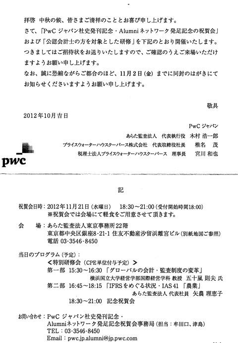 CCI20121121_0001