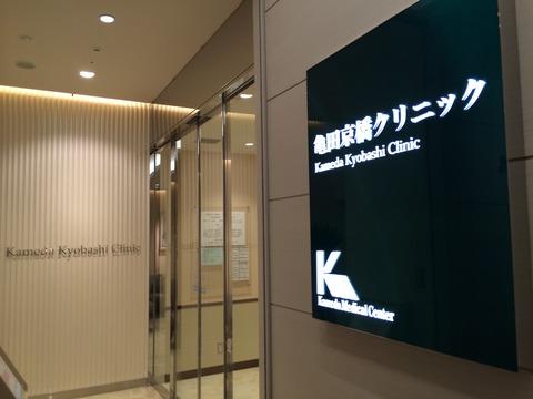 クリニック 亀田 京橋 骨盤臓器脱・尿もれでお悩みの女性のための「女性の骨盤臓器脱・尿もれ無料電話相談」