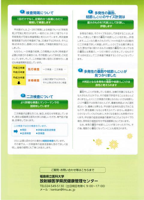 CCI20130127_00002