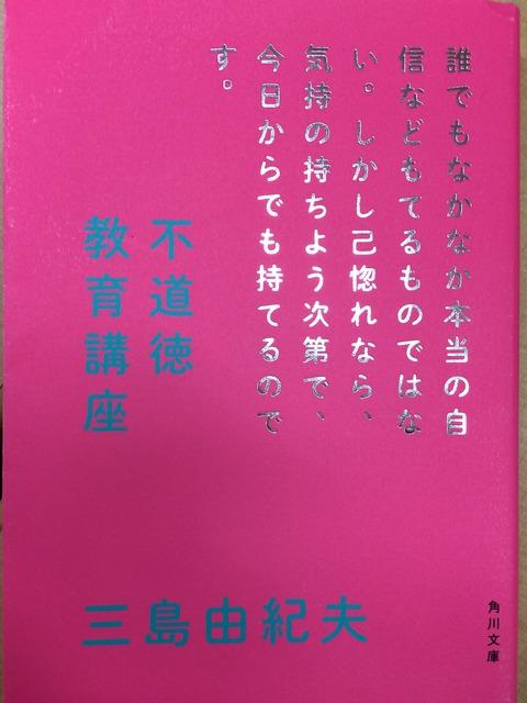 吉田みきと ほぼ毎日ブログ : 不道徳教育講座 三島由紀夫著
