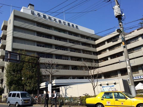 日本 医科 大学 付属 病院