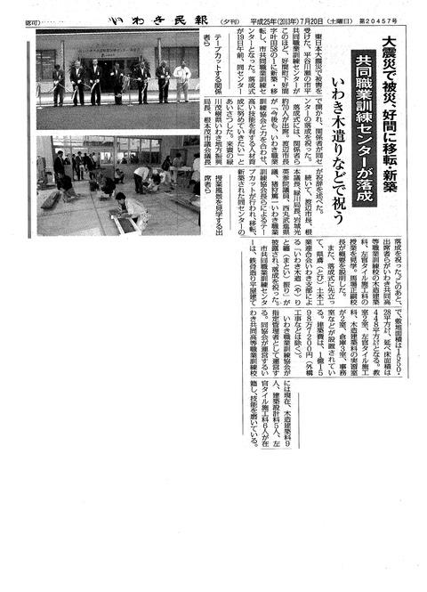 CCI20130721_00000