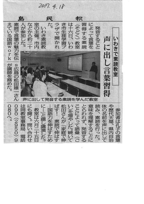 第2回新聞記事_福島民報170418グレー256