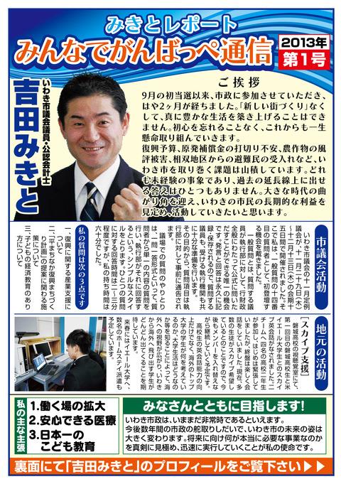 2013年吉田みきとがんばっぺ通信1号