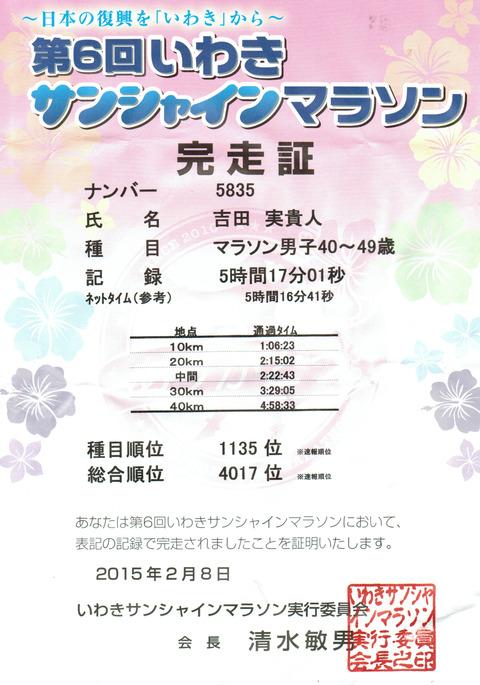 CCI20150208_00000