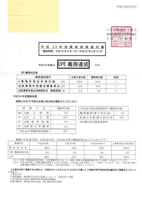 CCI20130703_00002