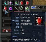 ブレスポーション5000