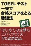 TOEFL一発合格