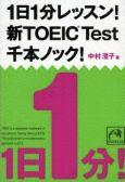 1日1分レッスン!新TOEIC Test 千本ノック