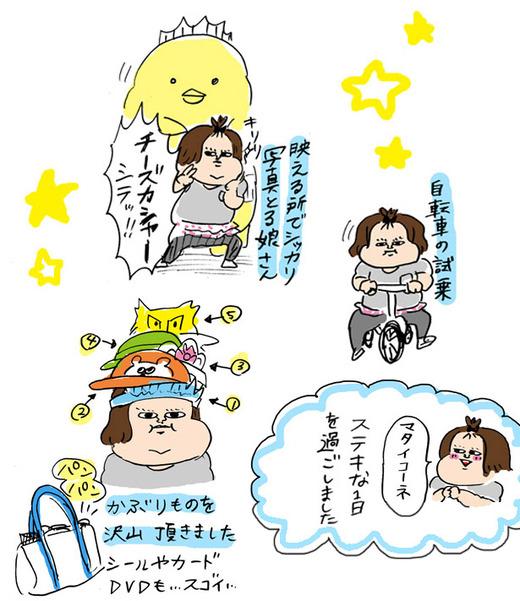 おもちゃショー3]