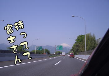 富士山みーっけ♪
