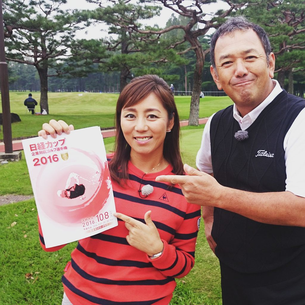 日経カップ 企業対抗ゴルフ選手権