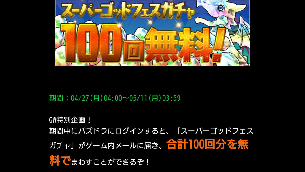 100 連 パズドラ