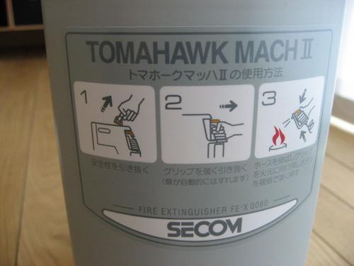 消火器トマホークマッハ2の使い方