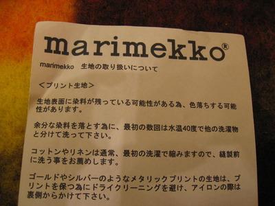 marimekko・プリント生地の取り扱い注意