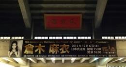 ライブツアー2014 - プレミアムライブ(1)