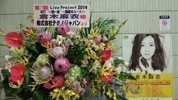 ライブツアー2014 - 武蔵村山公演(2)