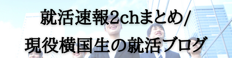 2ch 阪大