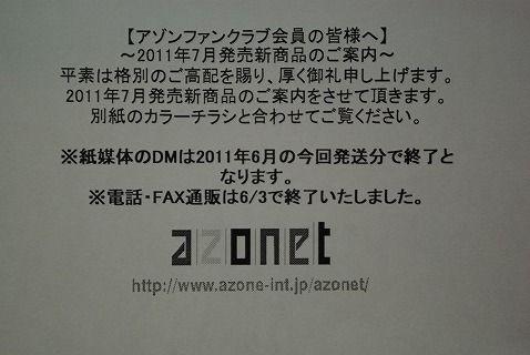 アゾンDM20117月最終号33