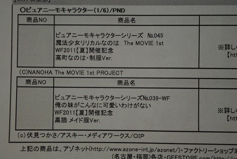 アゾンDM20117月最終号31