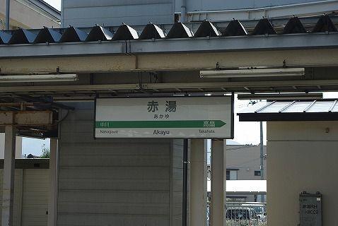 JR東日本パス山形01e