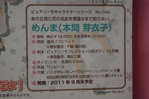 アゾンDM20117月最終号30