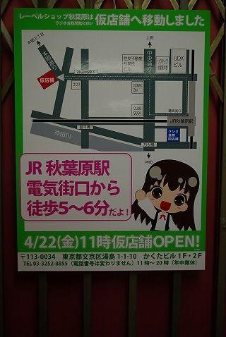 新アゾン仮店舗65