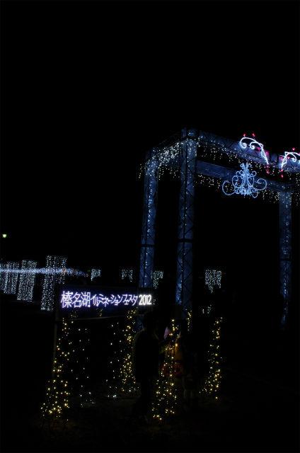 2012榛名湖イルミ67