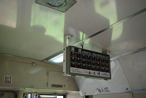 JR東日本パス荒砥駅13
